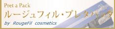 ・リズム株式会社・Rougefil オンラインショップ・http://rougefil.com