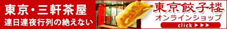 メディア雑誌で有名!東京・三軒茶屋で行列の絶えない、こだわりの餃子専門店「東京餃子楼」の通販店。