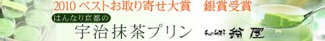 手づくり和菓子翁屋のはんなり京都の宇治抹茶プリン