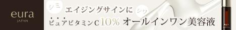 エイジングケアに、ピュアビタミンC10%配合のオールインワン美容液【ユウラ ストレーテストセラム】