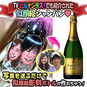 似顔絵シャンパン 写真から作るプレゼント